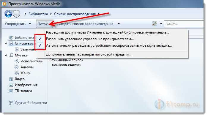 Настройка DLNA в Windows Media
