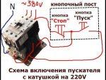 Подключение пускателя через кнопку – Подключение магнитного пускателя (контактора) «на пальцах»